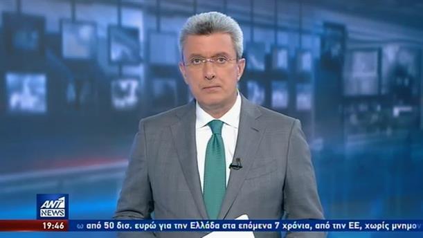 ANT1 NEWS 28-05-2020 ΣΤΙΣ 19:30