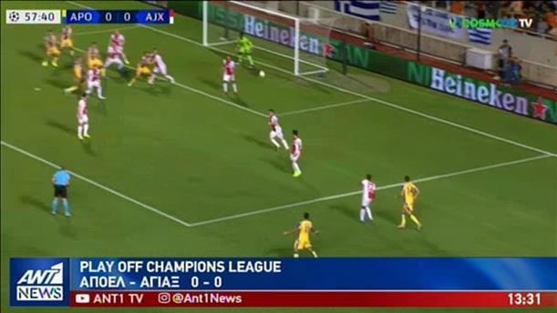 """Champions League: """"έμεινε ζωντανός"""" ο ΑΠΟΕΛ κόντρα στον Άγιαξ"""