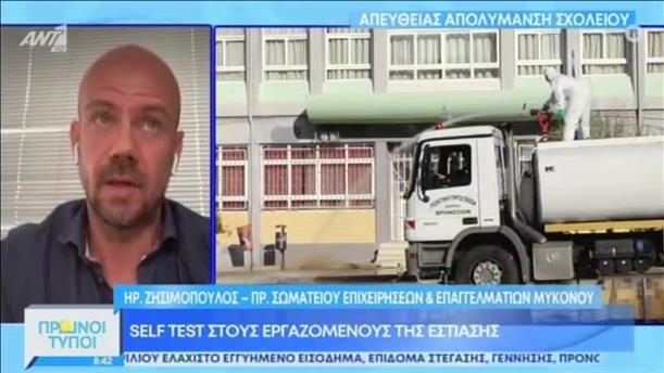 """Ο Ηρακλής Ζησιμόπουλος στην εκπομπή """"Πρωινοί Τύποι"""""""