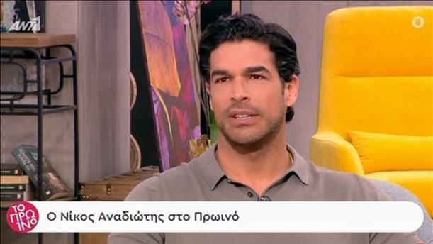 Ο Νίκος Αναδιώτης στην εκπομπή «Το Πρωινό»