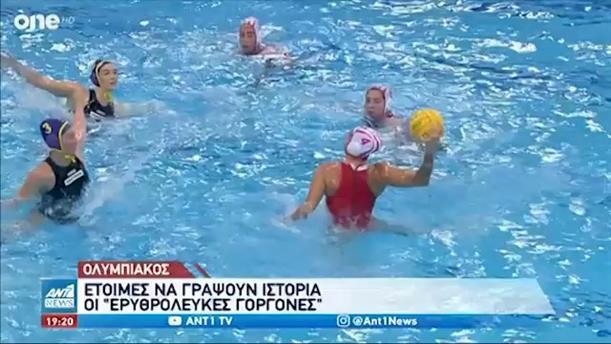 Ολυμπιακός: Στον τελικό της Ευρωλίγκας η ομάδα πόλο Γυναικών