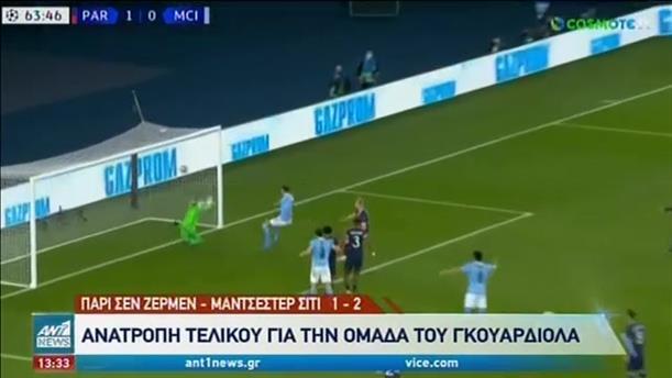 Champions League: Το πρώτο βήμα για την πρόκριση στον τελικό έκανε η Μάντσεστερ Σίτι