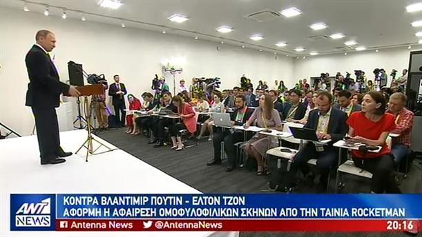 """Κόντρα Πούτιν με Έλτον Τζον για το """"Rocketman"""""""