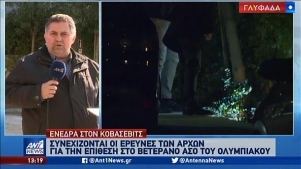 Συνεχίζονται οι έρευνες για τη δολοφονική επίθεση Κοβάσεβιτς