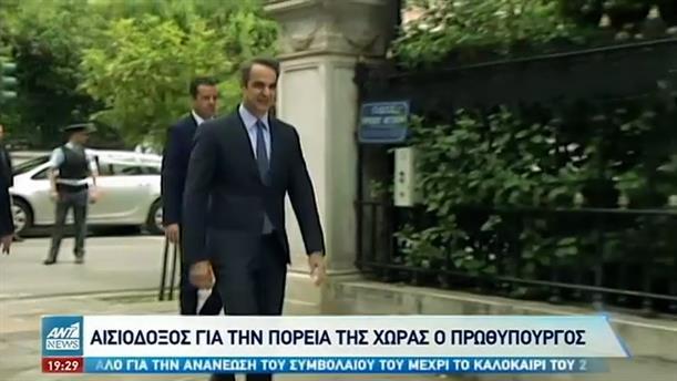 Αισιοδοξία Μητσοτάκη για την πορεία της Ελλάδας
