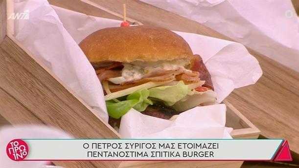 Σπιτικά burger - Το Πρωινό - 26/10/2020