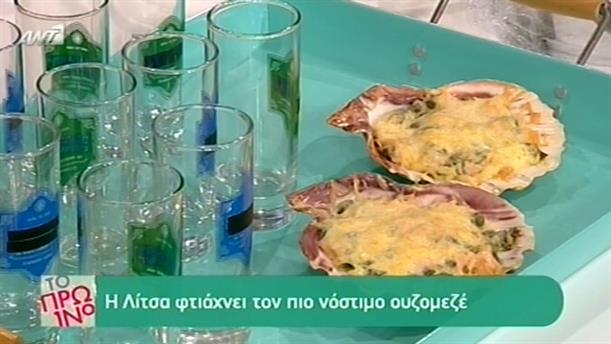 Η Λίτσα φτιάχνει τον πιο νόστιμο ουζομεζέ