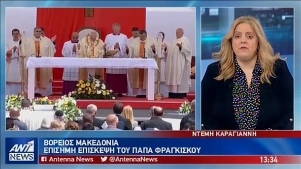 Στα Σκόπια ο Πάπας Φραγκίσκος