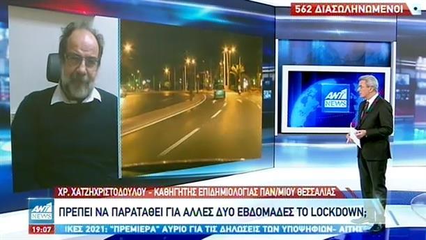 Ο Χρήστος Χατζηχριστοδούλου στον ΑΝΤ1 για τον κορονοϊό και το lockdown