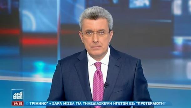 ANT1 NEWS 24-02-2021 ΣΤΙΣ 18:50