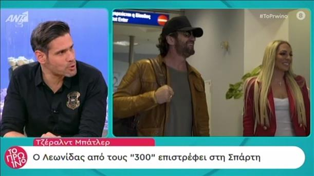 Gerard Butler: έχω ελληνική ψυχή