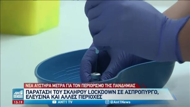 Κορονοϊός: Ανησυχία λοιμωξιολόγων για νέα έξαρση στα κρούσματα
