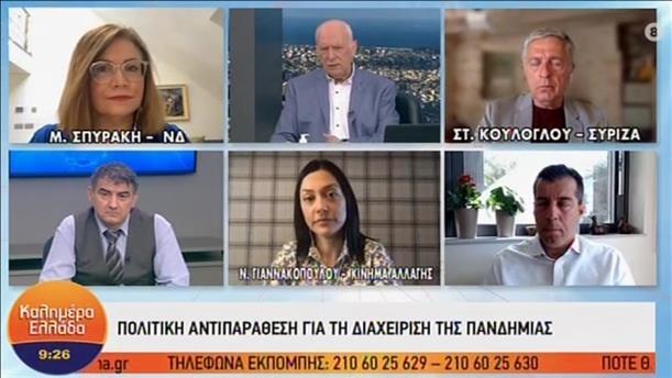 Σπυράκη - Κούλογλου - Γιαννακοπούλου στο «Καλημέρα Ελλάδα»