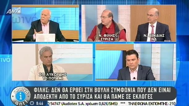 Πρωινό ΑΝΤ1 – Εκπομπή - 02/06/2015