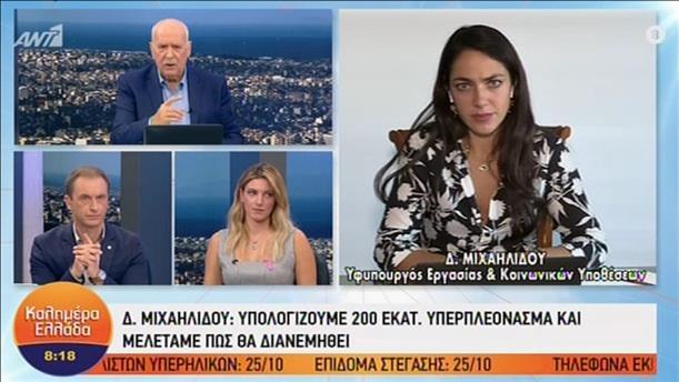Η Δόμνα Μιχαηλίδου στην εκπομπή «Καλημέρα Ελλάδα»
