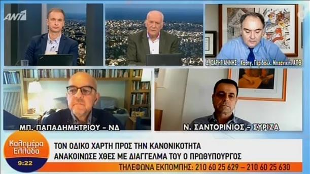 """Παπαδημητρίου - Σαντορινιός - Σαρηγιάννης στο """"Καλημέρα Ελλάδα"""""""