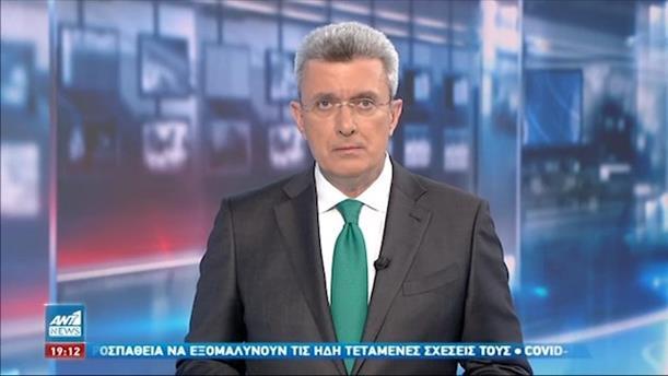 ANT1 NEWS 05-05-2021 ΣΤΙΣ 18:50