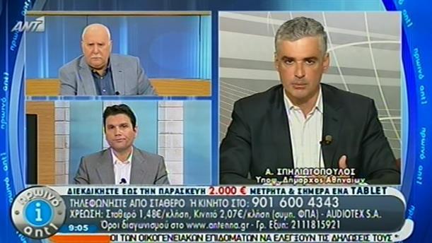 Πρωινό ΑΝΤ1 – Ενημέρωση - 14/05/2014