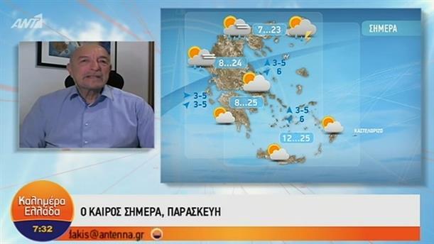 ΚΑΙΡΟΣ – ΚΑΛΗΜΕΡΑ ΕΛΛΑΔΑ - 10/05/2019