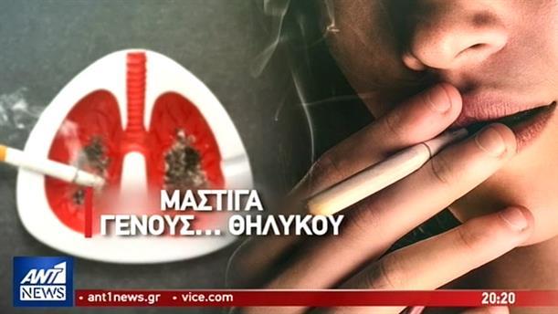 """""""Θεριακλούδες"""" οι Ελληνίδες: Δεν αφήνουν… κάτω το τσιγάρο"""