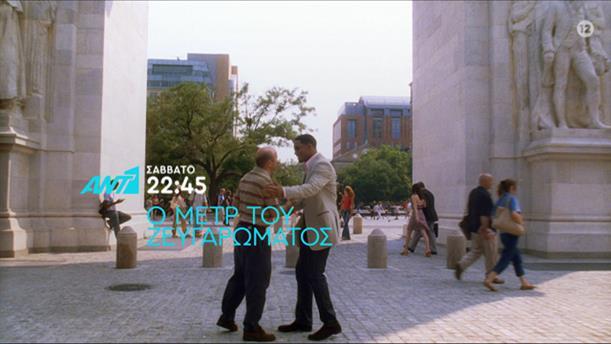 Hitch: Ο μετρ του ζευγαρώματος – Σάββατο 29/08