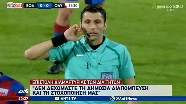"""""""Τρομοκρατημένοι"""" δηλώνουν οι Έλληνες διαιτητές"""