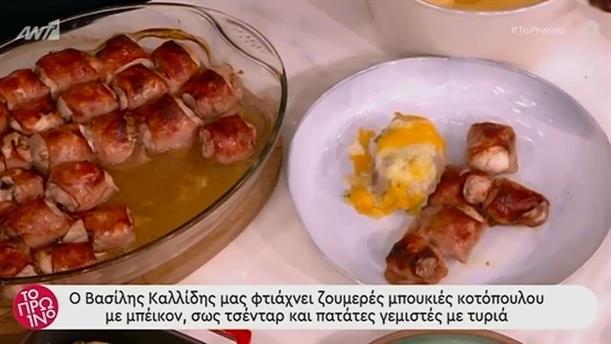 Μπουκιές κοτόπουλου με μπέικον, σως τσένταρ και πατάτες γεμιστές με τυριά – Το Πρωινό – 05/12/2019