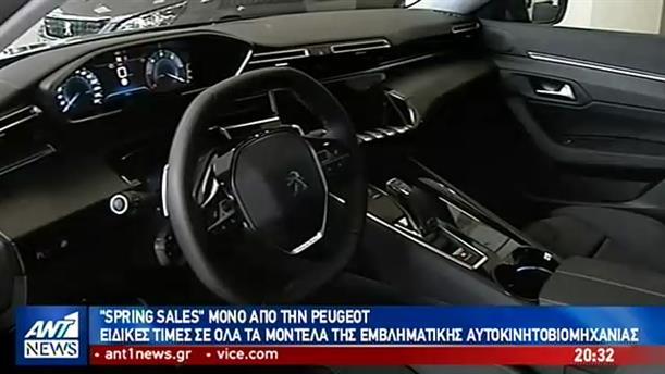 Μοναδικές προσφορές για την απόκτηση αυτοκινήτου από την Peugeot