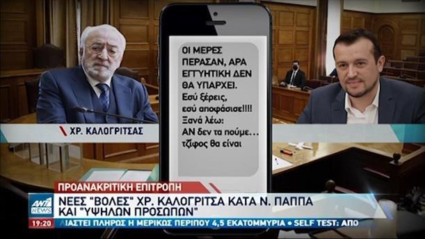 Θύμα εκβιασμού κατήγγειλε ότι έπεσε ο Χρήστος Καλογρίτσας