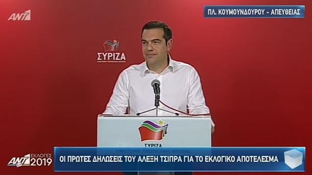 ΕΚΛΟΓΕΣ 2019 - ΑΛΕΞΗΣ ΤΣΙΠΡΑΣ