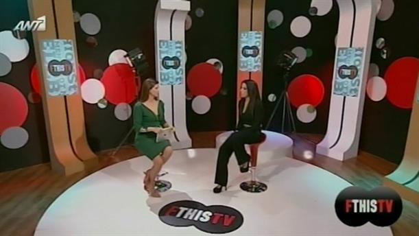 FTHIS TV 08/01/2013