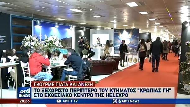 Ξεχωριστή η παρουσία του Κτήματος «Κρωπίας Γη» στο Εκθεσιακό Κέντρο της Helexpo