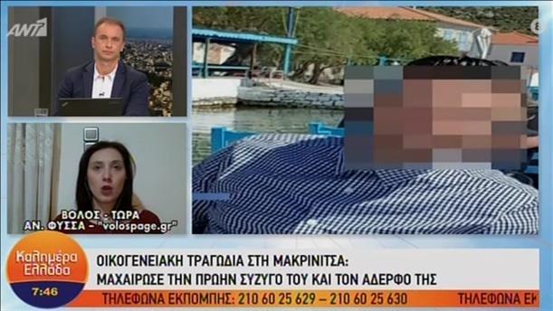 Μακρυνίτσα: Μαχαίρωσε την πρώην σύζυγό του και τον αδερφό της