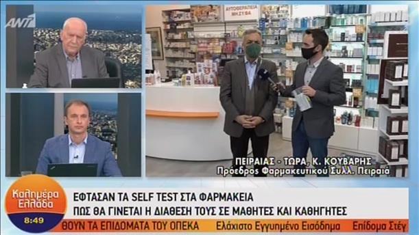 Ο Κωνσταντίνος Κούβαρης στην εκπομπή «Καλημέρα Ελλάδα»