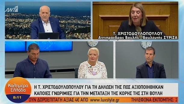 Τασία Χριστοδουλοπούλου – ΚΑΛΗΜΕΡΑ ΕΛΛΑΔΑ – 07/06/2019