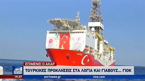 Επιμένει η Τουρκία στον παραλογισμό για την κυπριακή ΑΟΖ