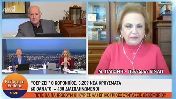 """Η Ματίνα Παγώνη στην εκπομπή """"Καλημέρα Ελλάδα"""""""