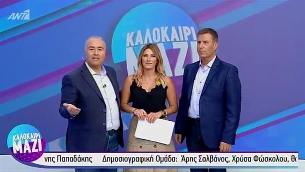ΚΑΛΟΚΑΙΡΙ ΜΑΖΙ - 16/07/2019