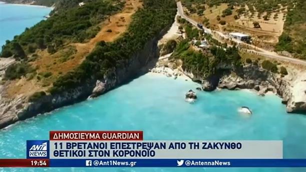 Κορονοϊός: Συναγερμός στην Ζάκυνθο για μαζικά κρούσματα σε τουρίστες