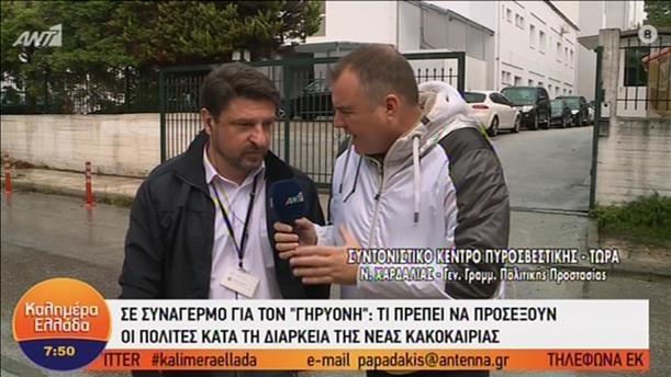 """Ο Γ.Γ. Πολιτικής Προστασίας, Ν. Χαρδαλιάς στο """"Καλημέρα Ελλάδα"""""""
