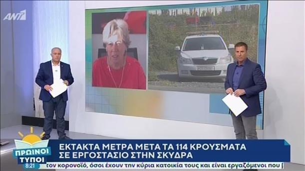 Αθηνά Λινού – ΠΡΩΙΝΟΙ ΤΥΠΟΙ - 03/10/2020