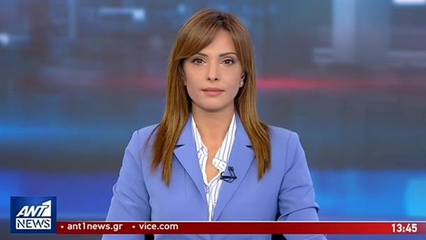 ANT1 NEWS 20-06-2019 ΣΤΙΣ 13:00