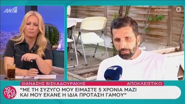 """Ο Θανάσης Βισκουδουράκης στο """"Πρωινό"""""""