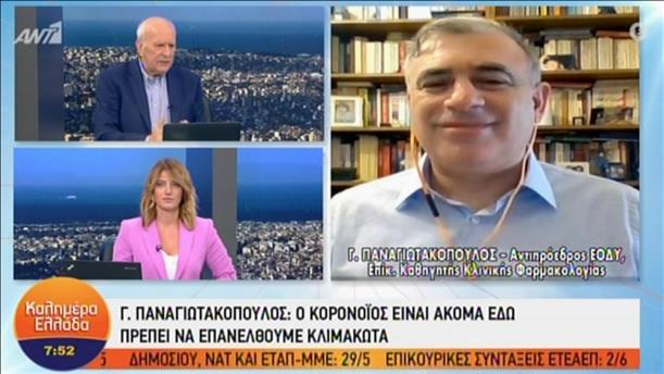 """Ο Γ. Παναγιωτακόπουλος στην εκπομπή """"Καλημέρα Ελλάδα"""""""