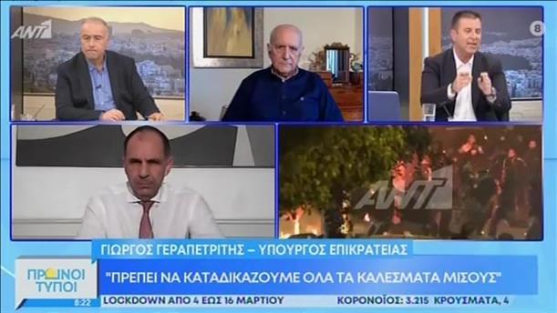 Ο Γιώργος Γεραπετρίτης στην εκπομπή «Πρωινοί Τύποι»