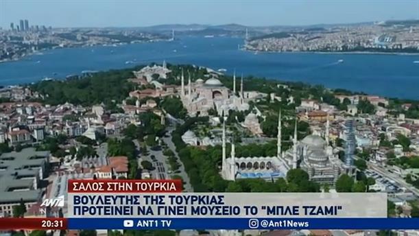 «Εμφύλιος»  στην Τουρκία για τη μετατροπή της Αγίας Σοφίας σε τζαμί