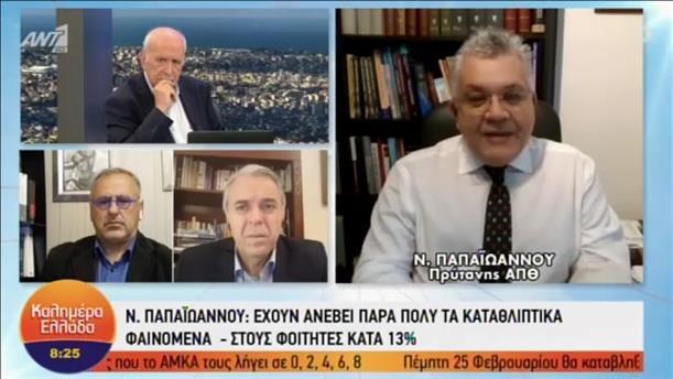 """Ο Νίκος Παπαϊωάννου  στην εκπομπή """"Καλημέρα Ελλάδα"""""""