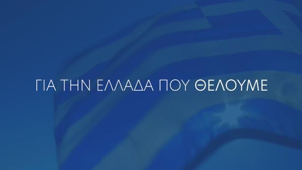 """Το πρώτο σποτ της Επιτροπής """"Ελλάδα 2021"""""""