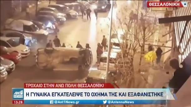 Θεσσαλονίκη: Νέο επεισόδιο με οπαδούς και ένα περίεργο… τροχαίο!