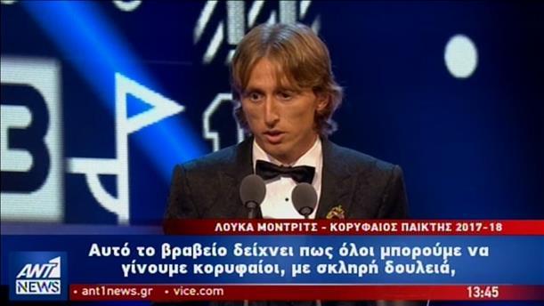 Λούκα Μόντριτς: Ο κορυφαίος της FIFA